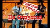 Григорий Романов - Не отпускай (фест