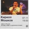 Кирилл Мошков: Джаз в России | Лекторий Т.