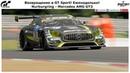 Gran Turismo Sport - GT Sport - Возвращение! Еженедельки в Nurburgring - Mercedes AMG GT 3