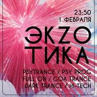 Логотип GOA Trance