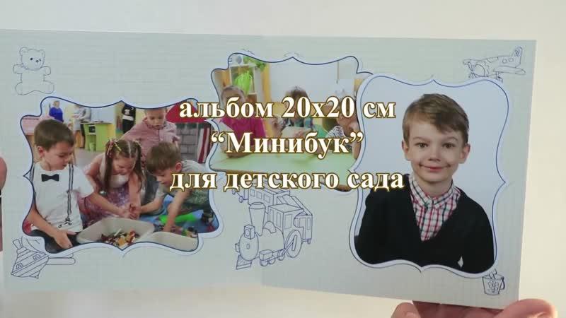 Выпускной альбом Минибук 20х20 см