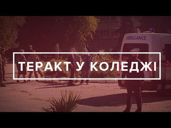Масове вбивство у Керчі RUS SUB