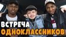 Таксист Русик Встреча одноклассников