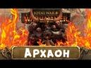 Архаон знакомимся с Вархаммер Total War Warhammer