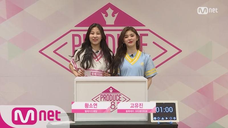 PRODUCE48 [48스페셜] 히든박스 미션ㅣ황소연(웰메이드예당) vs 고유진(블록베리크리에