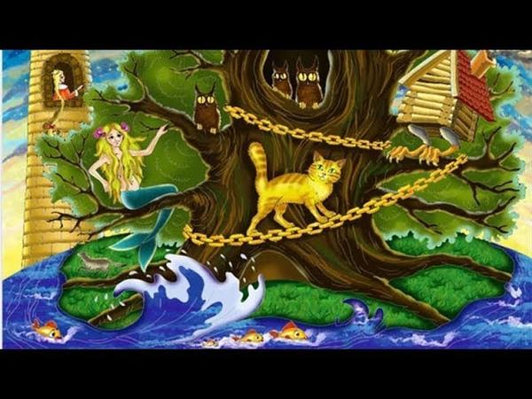 Аудиосказка У Лукоморья дуб зеленый А С Пушкин