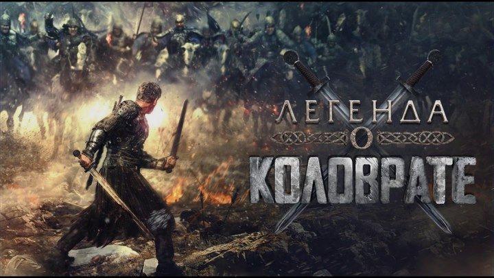 Премьера: Легенда о Коловрате (2017)