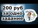 ДВА сайта для заработка БОЛЬШИХ ДЕНЕГ в интернете БЕЗ ВЛОЖЕНИЙ!
