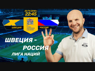 Швеция - Россия. Прогноз на матч Лиги Наций (20 ноября 2018)
