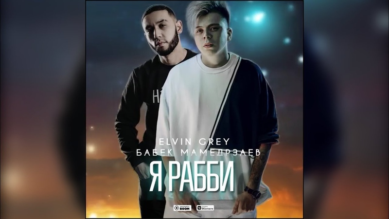 Babek Mamedrzaev Elvin Grey - Я Рабби |2018|