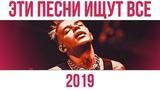 ЭТИ ПЕСНИ ИЩУТ ВСЕ 2019 🔥