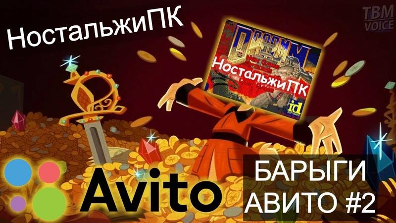 Наглые барыги Avito 2 - GTX440, игровой E5450 - НостальжиПК