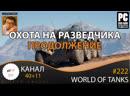 Стрим - World Of Tanks 222 Охота на разведчика продолжение