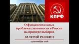 Цензура в Госдуме: депутату запретили показать правду о выборах