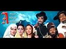 Индийский фильм. Амар, Акбар, Энтони.