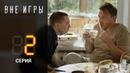 Сериал Вне игры. 1 сезон 2 серия