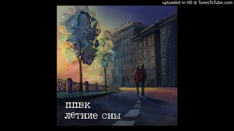 ППВК - Принцесса (Кофе cover)