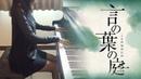 言の葉の庭 ED Rain 秦基博 The Garden of Words Koto no ha no Niwa hata motohiro [piano]