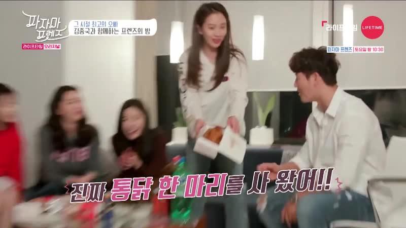 17.11.18 Song Ji Hyo Pajama Friends Ep.10