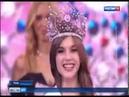 Алина Санько из Азова стала победительницей конкурса Мисс Россия