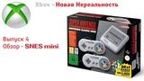 Xbox - Новая Нереальность  Выпуск 4 - SNES mini