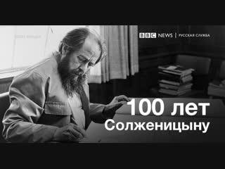 """Солженицын читает """"Один день Ивана Денисовича"""""""
