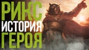 DOTA 2 LORE: МЯТЕЖНИК-ВОЛК / RIX ИСТОРИЯ ГЕРОЯ