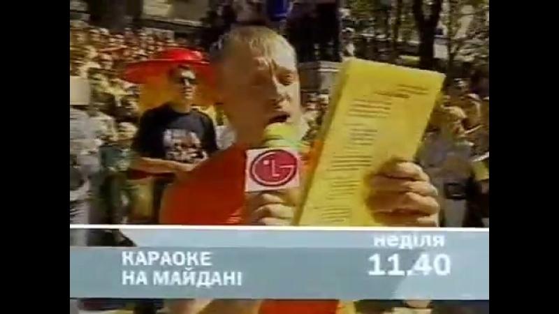 Фрагмент заставки та анонс Караоке На Майдані,Фрагмнент програми Ключовий Момент (Інтер,2005)