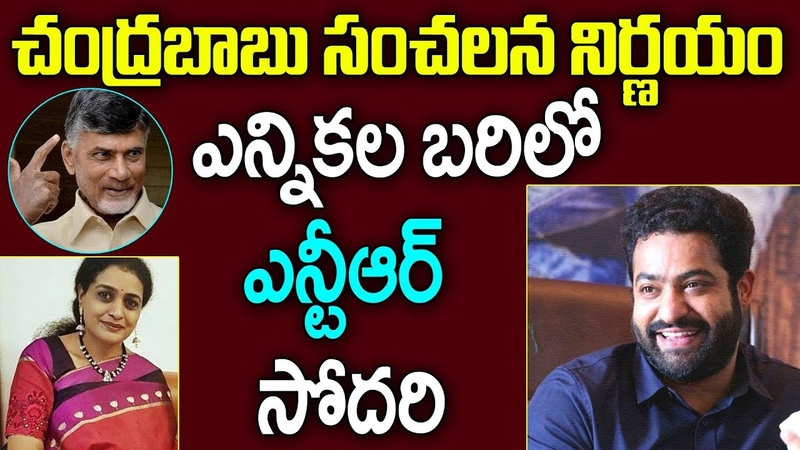 Chandrababu Sensational Decision | Jr NTR Sister Suhasini To Contest In Telangana Elections 2018