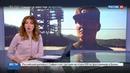 Новости на Россия 24 • Трамп разделил негодование Абэ по вопросу запуска ракеты КНДР