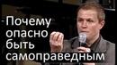 Почему опасно быть самоправедным - Александр Шевченко