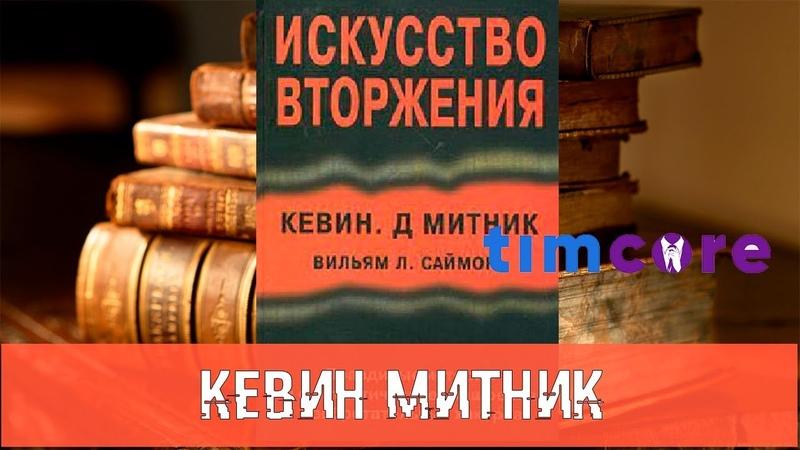 Кевин Митник - Искусство вторжения   Timcore