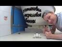 Как установить акриловую ванну на каркасе