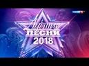 Лучшие песни 2018 🎄 Новый год 2019 | Россия 1