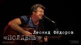 Леонид Фёдоров Полдень