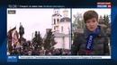 Новости на Россия 24 • Первый в России памятник Ивану Грозному открыли в Орле