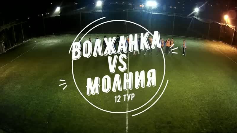 6 сезон Высшая лига 12 тур Волжанка - Молния 08.10.2018 8-5