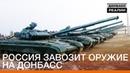 Россия завозит оружие на Донбасс Донбасc Реалии