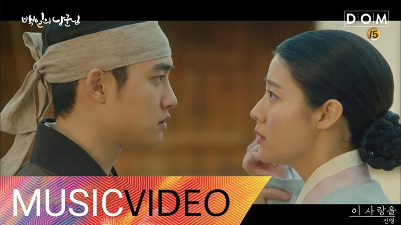 [MV] Jin Young (B1A4) (진영) - This Love (이 사랑을) 100 Days My Prince OST Part.2 (백일의 낭군님 OST Part.2)