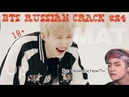 BTS RUSSIAN CRACK 34 Где твой костюм! МАТ и ОР