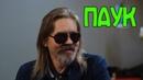 Качеля feat. Сергей Троицкий Паук - Рок музыка это был способ протеста