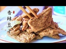 『Eng Sub』香辣豆干(素肉)自己做 更放心 当零食吃不停Spicy fried tofu【田园时光美食 2019 056】