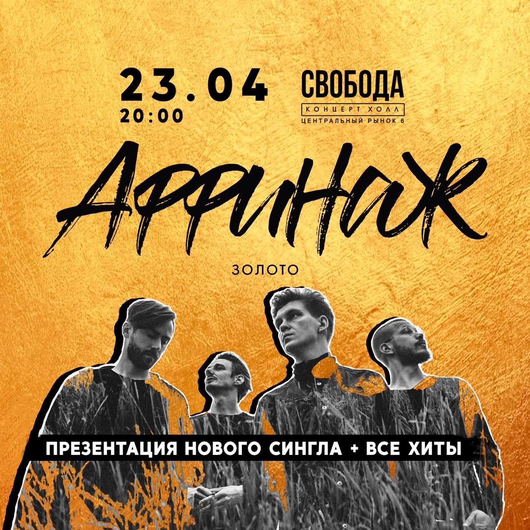 Афиша Екатеринбург 23.04 Аффинаж в Екатеринбурге