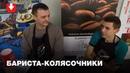 В Могилеве открылась кофейня с бариста колясочниками