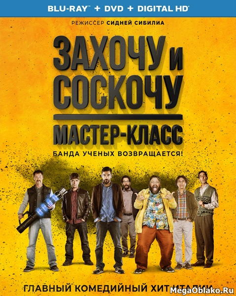 Захочу и соскочу: Мастер-класс / I Can Quit Whenever I Want: Masterclass / Smetto quando voglio: Masterclass (2017/BDRip/HDRip)