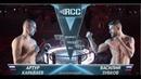 RCC5 | Karavaev vs. Zubkov | Dec, 15 | Full HD | Караваев vs. Зубков | Полный бой