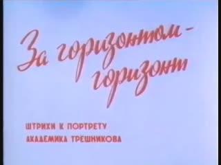 ☭☭☭ За горизонтом - горизонт. Штрихи к портрету академика Трешникова (1989) ☭☭☭