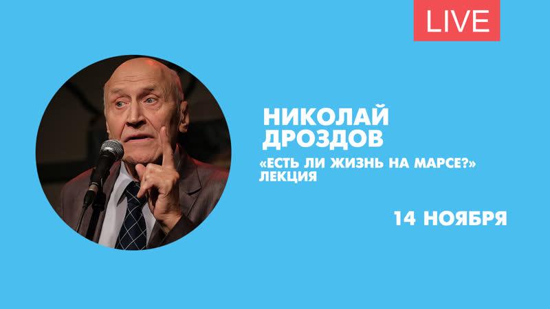 Николай Дроздов. Лекция «Есть ли жизнь на Марсе?». Онлайн-трансляция