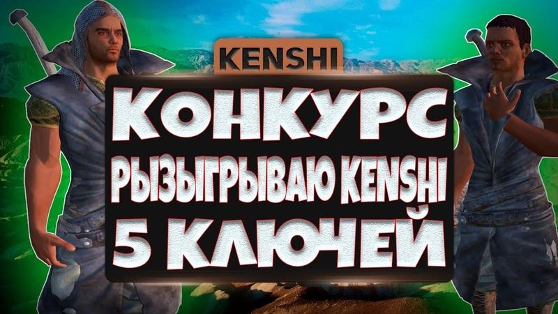 КОНКУРС | РАЗЫГРЫВАЮ ИГРУ KENSHI | 5 КЛЮЧЕЙ