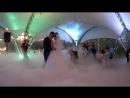 ТЯЖЕЛЫЙ ДЫМ 2 ГЕНЕРАТОРА МЫЛЬНЫХ ПУЗЫРЕЙ на первый свадебный танец в СПб. Очень нежный романтичный МИКС 8 921 406-84-88